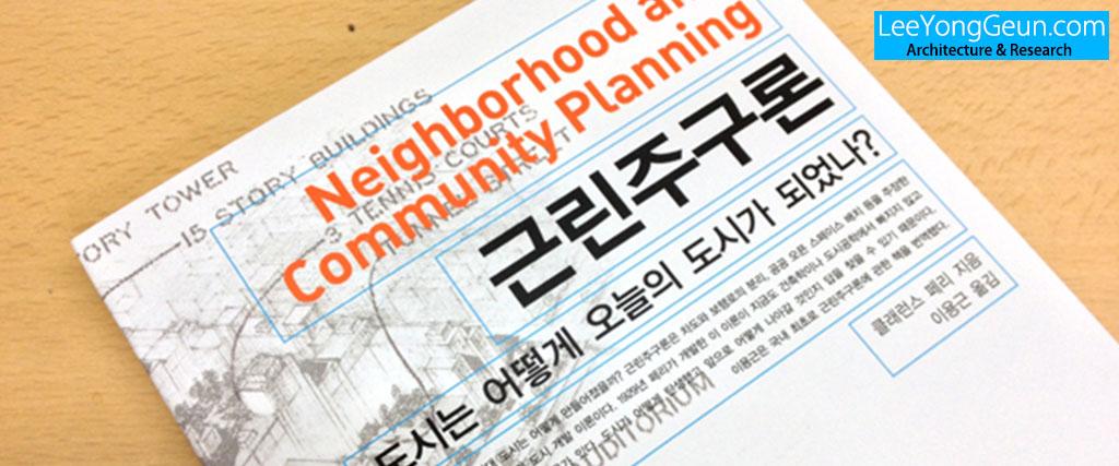 neighborhood-main
