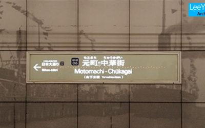 모토마치주카가이역(元町・中華街駅)/이토토요(伊藤豊雄)